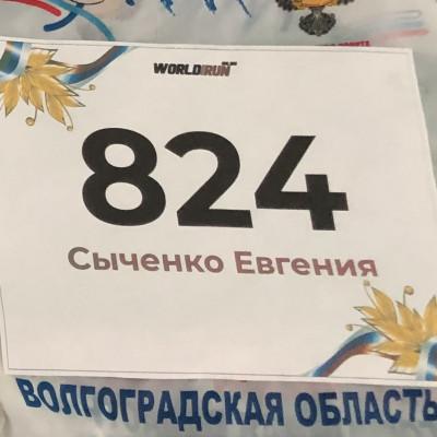 Сыченко Евгения